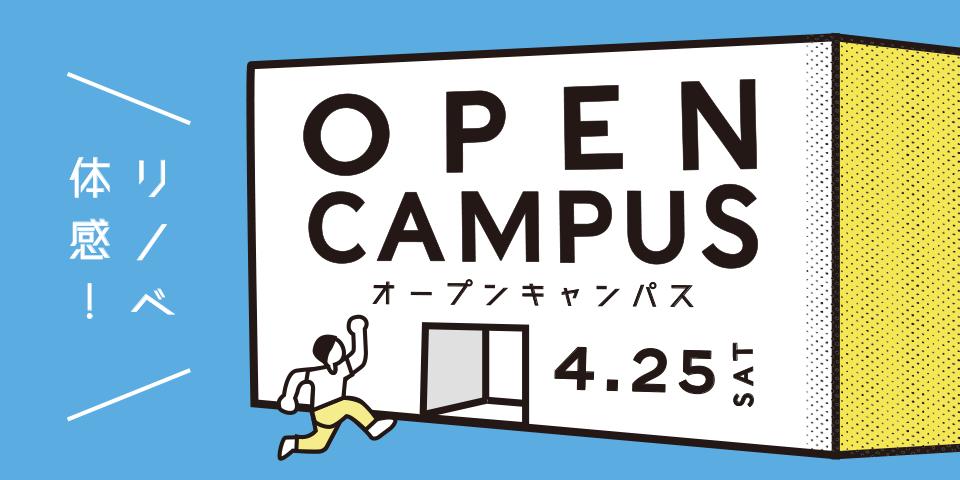 OPEN CAMPUS_960_480