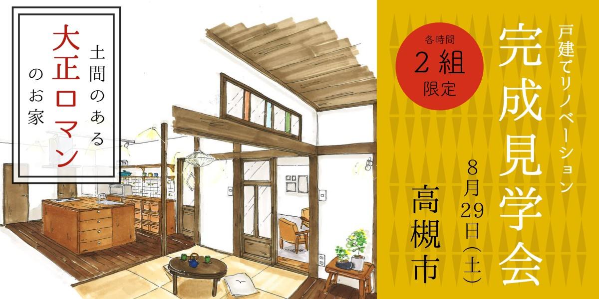 8.29完成見学会_アートボード1
