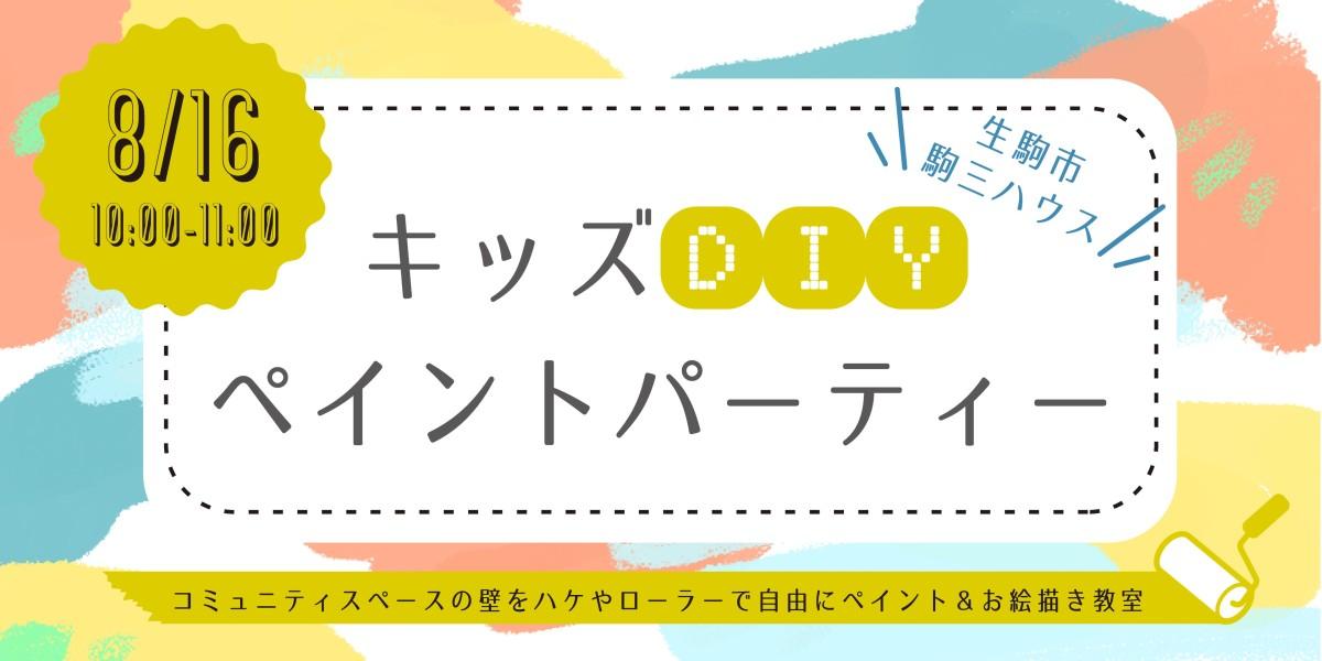 駒さんDIY_アートボード1