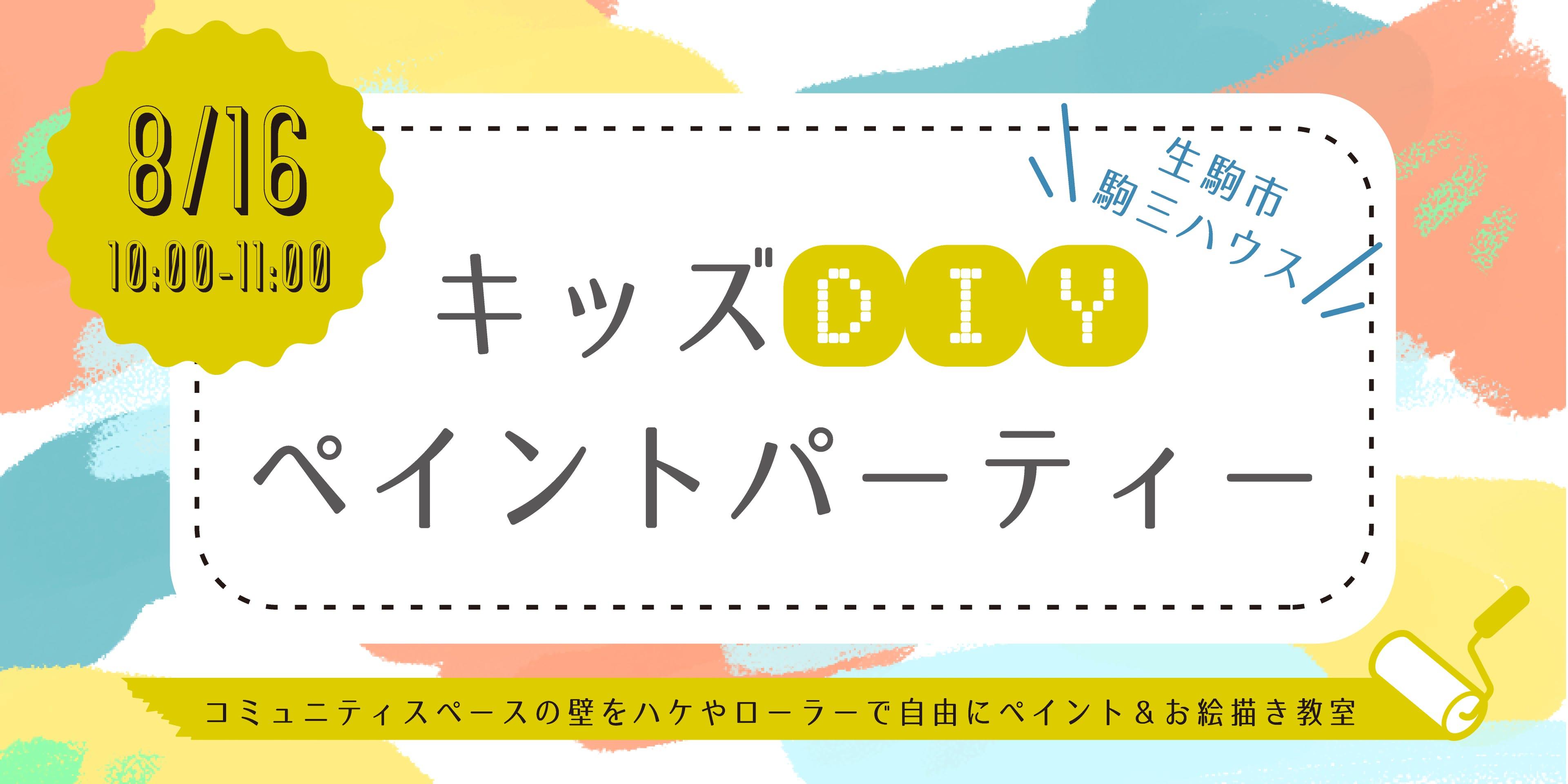 キッズDIYペイントパーティー in 生駒市