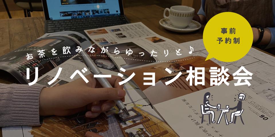 【ショールームで開催中!】リノベーション相談会