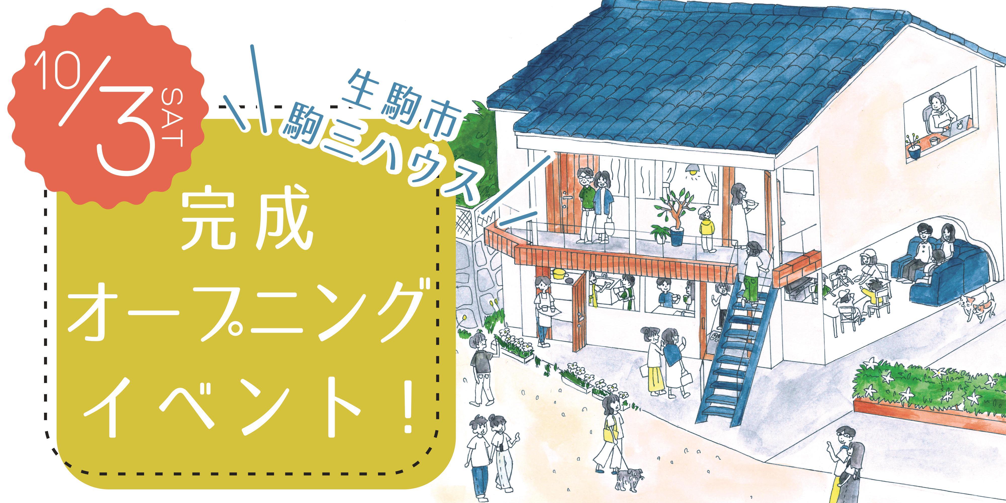 コミュニティスペース付賃貸アパートリノベーション 完成おひろめ会 in 生駒
