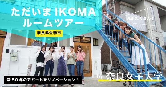 【築50年アパートリノベーション】女子大生によるルームツアー!in奈良県生駒市