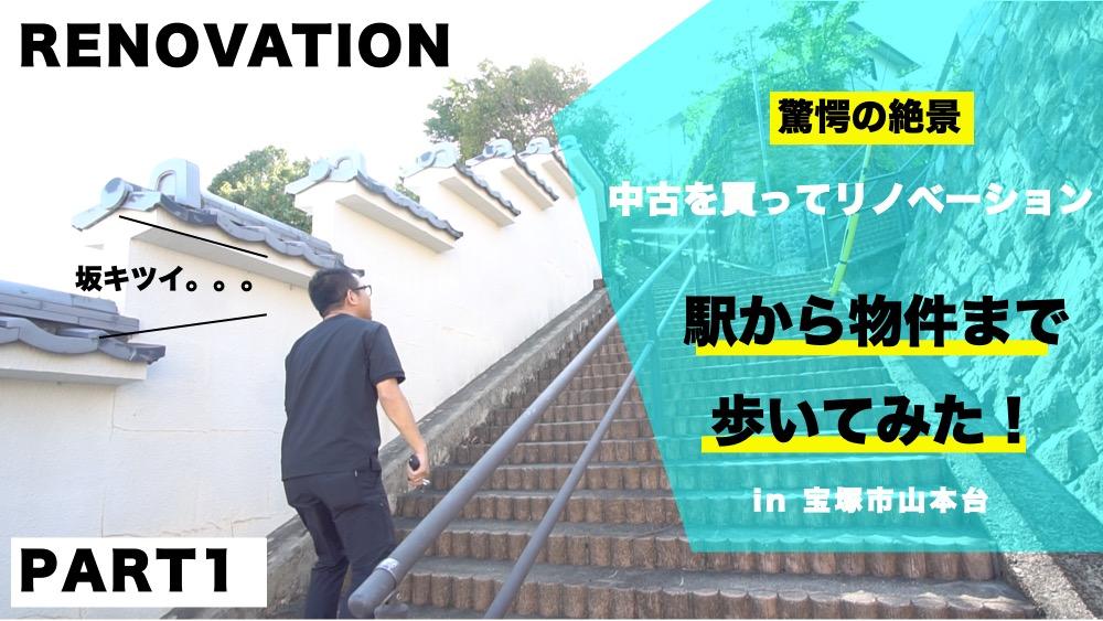 PART1【中古リノベ】駅から「超絶景」の物件まで歩いてみた!