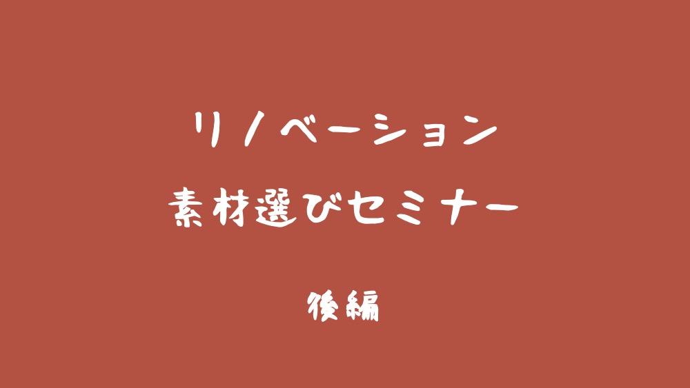 リノベーション素材選びセミナー 後編