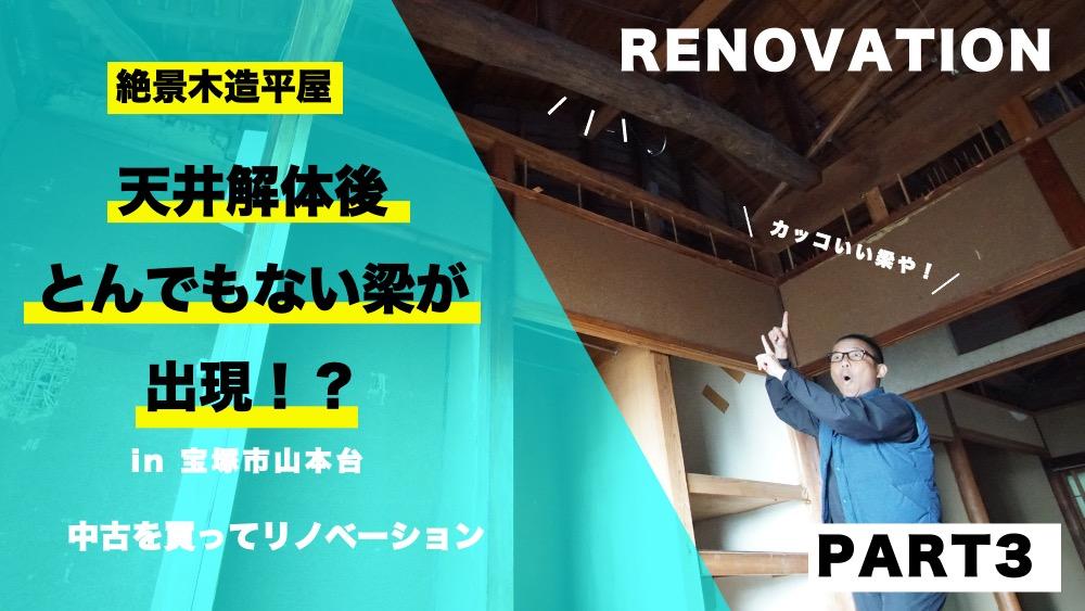 PART3【中古リノベ 】天井解体後の物件を解説しました!