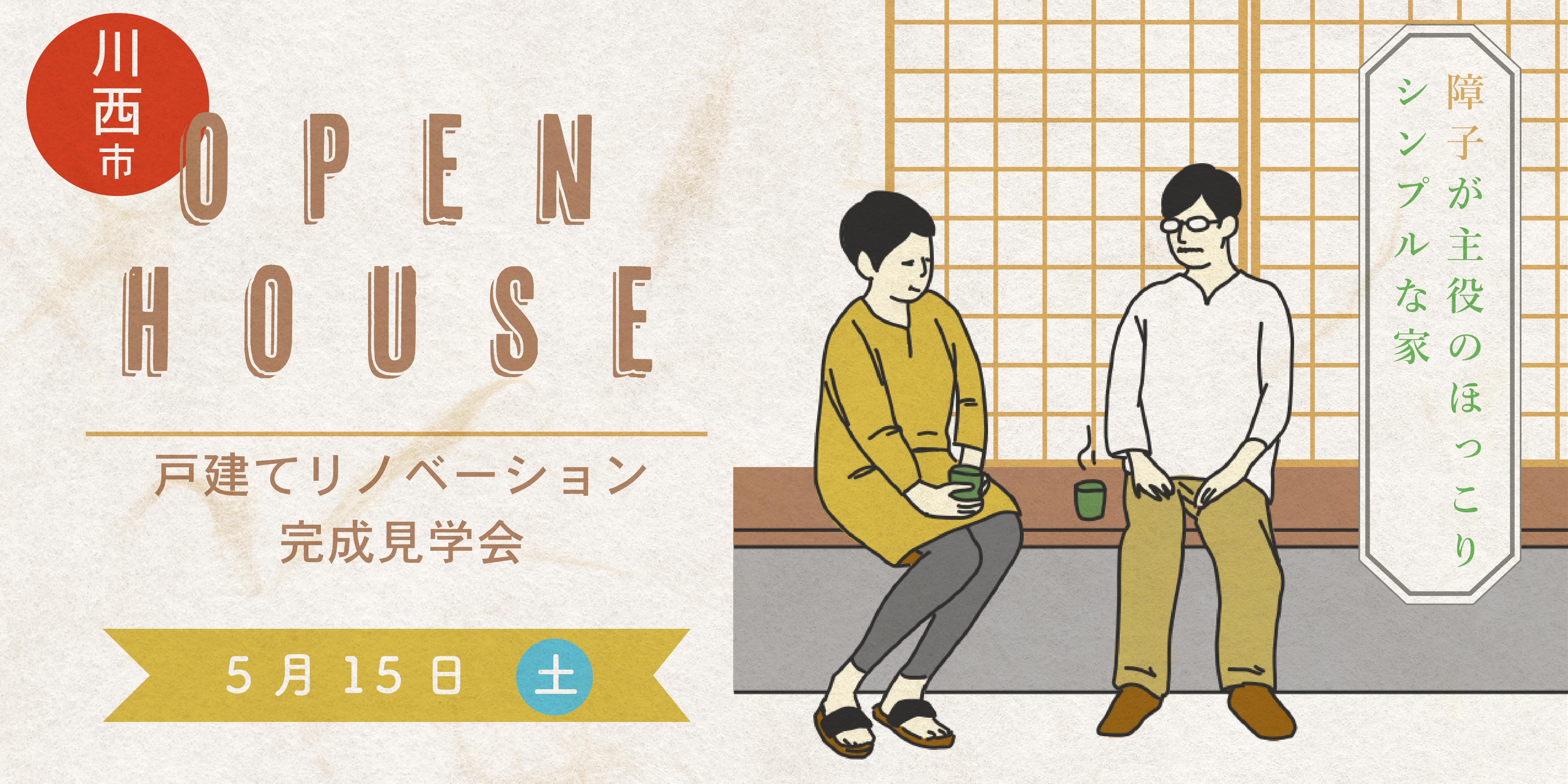 5/15(土)開催!戸建てリノベーション完成見学会