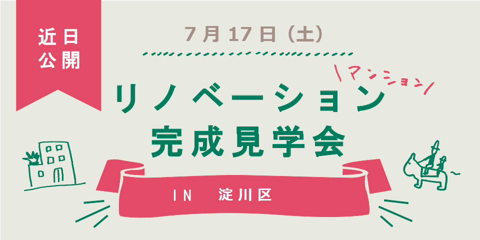 見学会_告知_マンション_2