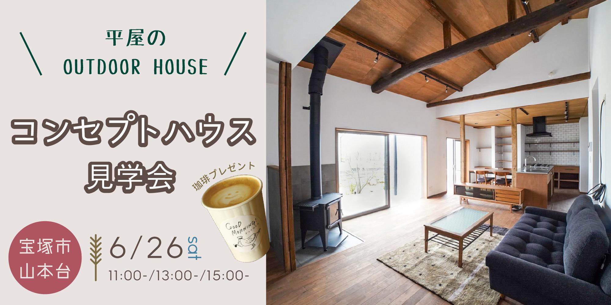 コンセプトハウス見学会 in 宝塚市山本台