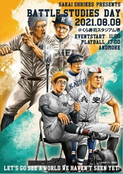 高橋運動珈琲イベント