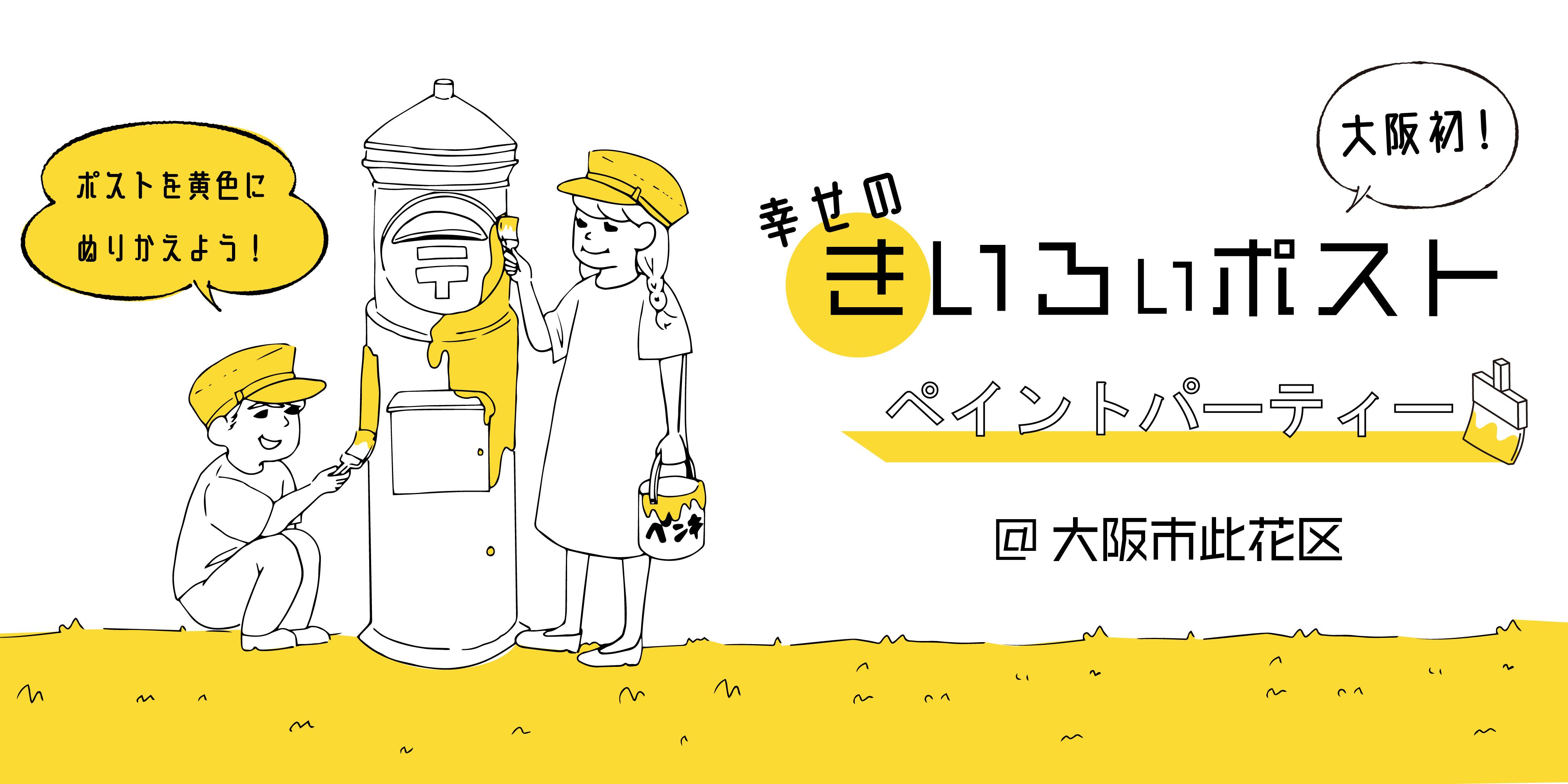 8/21(sat) きいろいポストペイントパーティー